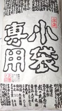 今年の北海道産の新豆が入りました。